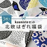 kauniste(カウニステ) 生地 布 北欧 はぎれ 福袋 約30×30cm以上 3枚1組 ハギレ 生地 布 カットクロス