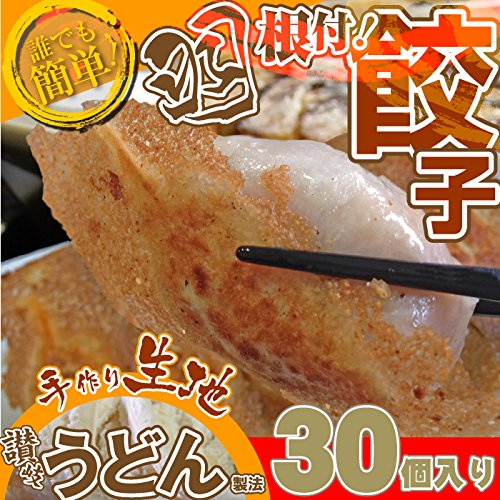 手作り純生餃子30個入り 【讃岐うどん製法で皮を作りました】 《*冷凍便》