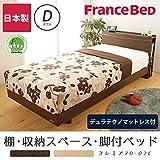 フランスベッド 脚付きベッド ダブルベッド プレミア70 デュラテクノマットレス付き 棚付きベッド /GDB