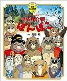 平成狸合戦ぽんぽこ (徳間アニメ絵本10)