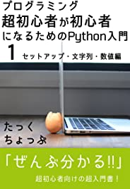 プログラミング超初心者が初心者になるためのPython入門(1) セットアップ・文字列・数値編