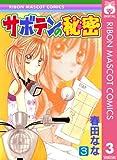 サボテンの秘密 3 (りぼんマスコットコミックスDIGITAL)