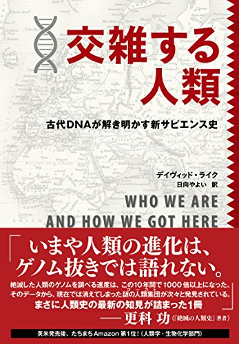 『交雑する人類』 古代DNAが世界史を書き換える!