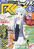 月刊 Comic REX (コミックレックス) 2012年 06月号