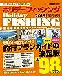 ホリデーフィッシング2015[関西版] (別冊関西のつり 131)