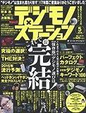 デジモノステーション 2016年 05 月号 [雑誌]