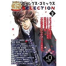 【無料】ウィングス35周年記念 ウィングス・コミックスSELECTION vol.2