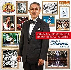 おはようパーソナリティ道上洋三です 40周年記念 ベストアルバム~きょうは記念日~