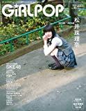GiRLPOP(ガールポップ) 2014 WINTER 表紙:松井珠理奈(SKE48/AKB48) 2nd表紙:SKE48 (M-ON! ANNEX 577号)