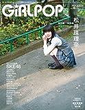 GiRLPOP(ガールポップ) 2014 WINTER 表紙:松井珠理奈(SKE48/AKB48) 2nd表紙:SKE48