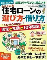 トクをする住宅ローンの選び方・借り方 2014/15年版 (別冊・主婦と生活)