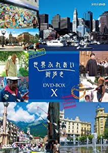 世界ふれあい街歩き DVD-BOX X