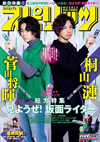 週刊ビッグコミックスピリッツ 2017年44号(2017年10月2日発売) [雑誌]