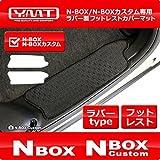 N-BOX N-BOXカスタム ラバー製ステップマット YMT製 -