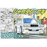 青島文化教材社 1/24 シャコタン☆ブギ No.10 コマちゃんとちあきのクレスタ
