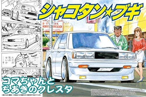 1/24 シャコタン☆ブギ No.10 コマちゃんとちあきのクレスタ