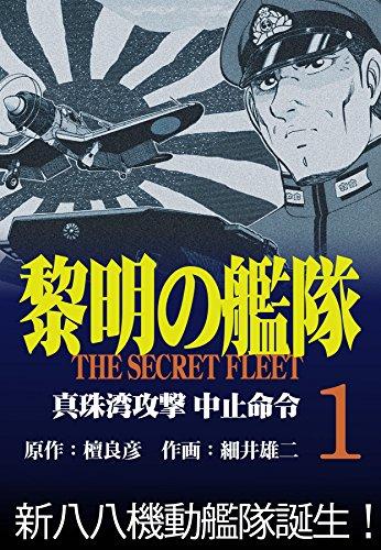 黎明の艦隊コミック版(1) 真珠湾...