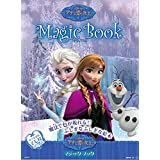 マジックブック アナと雪の女王