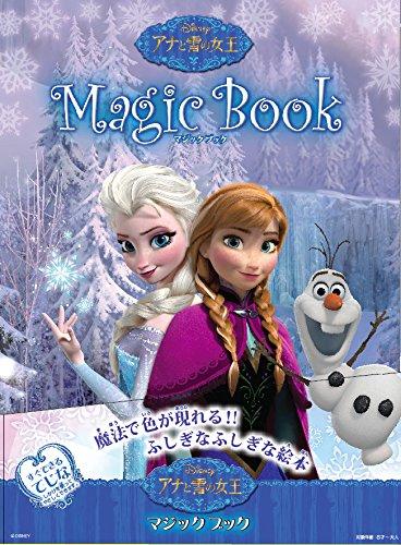 マジックブック アナと雪の女王...