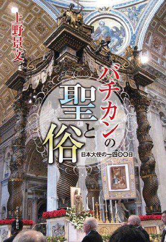 バチカンの聖と俗―日本大使の一四〇〇日の詳細を見る