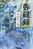 弥縫録―中国名言集