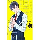 矢野准教授の理性と欲情 (4) (フラワーコミックス)