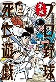 平成プロ野球死亡遊戯 (単行本)