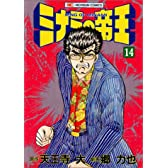 ミナミの帝王 14 (ニチブンコミックス)
