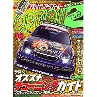 Option2 (オプション2) 2008年 08月号 [雑誌]
