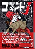 コマンドJ (3) (講談社漫画文庫)