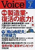 Voice (ボイス) 2009年 07月号 [雑誌]