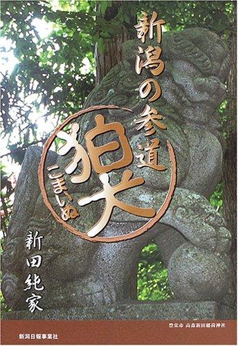 新潟の参道狛犬