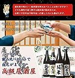 日本酒 純米酒 4本 飲み比べ セット 1800ml 第5弾 画像