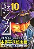 センゴク(10) (ヤンマガKCスペシャル)