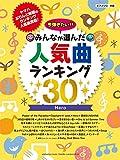 ピアノソロ 今弾きたい!! みんなが選んだ人気曲ランキング30 ~Hero~