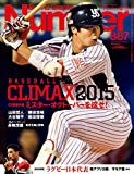 Number(ナンバー) 887号 BASEBALL CLIMAX 2015 (Sports Graphic Number(スポーツ・グラフィック ナンバー))
