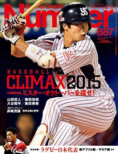 Number(ナンバー) 887号 BASEBALL CLIMAX 2015 (Sports Graphic Number(スポーツ・グラフィック ナンバー))の詳細を見る