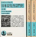 日本切支丹宗門史〈上,中,下巻〉 (1938年) (岩波文庫)