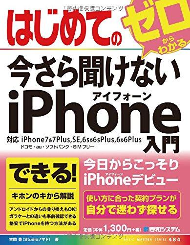 はじめての今さら聞けないiPhone入門 (BASIC MASTER SERIES)の詳細を見る