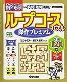 ループコースパズル 傑作プレミアム (Gakken Mook)