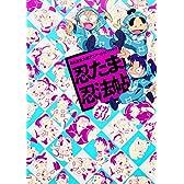 忍たま乱太郎アニメーションブック 忍たま忍法帖 メガもり!