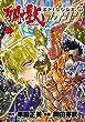 聖闘士星矢EPISODE.G アサシン 7 (チャンピオンREDコミックス)