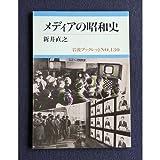 メディアの昭和史 (岩波ブックレット)