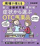 現場で使える新人登録販売者便利帖 症状から選ぶOTC医薬品