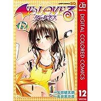 To LOVEる―とらぶる―ダークネス カラー版 12 (ジャンプコミックスDIGITAL)