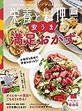 栄養と料理 2017年 06 月号 [雑誌]