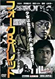 フォーク&バレット~サヨウナラ戦争~[DVD]