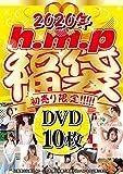 【Amazon.co.jp限定】h.m.p 福袋 2020年 Ver [DVD]