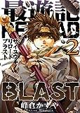 最遊記RELOAD BLAST 2 (IDコミックス ZERO-SUMコミックス) 画像