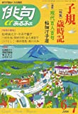 俳句 α (アルファ) 2006年 06月号 [雑誌]